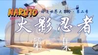 【炎黄蜀黍】★我的世界★动漫世界大冒险第二季·火影忍者NARUTO 2