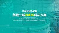 辉煌三联_SMES方案说明