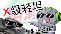 """《折腾5号的坦克世界认真教学》X级轻坦""""碧浪""""教学!"""