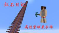 我的世界《明月庄主红石日记》高效紫颂果农场教程Minecraft