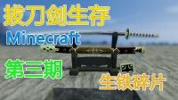 【卡慕】我的世界拔刀剑生存EP3-生铁碎片-MinecraftMc