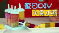 夏日DIY水果冰棍