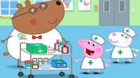 小猪佩奇去牙科 粉红猪小妹和乔治害怕拔牙