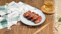 蒜香红腐乳煎鸡翅 167