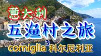 意大利【五渔村】旅游小攻略3-Corniglia科尔尼利亚--ciao旅游