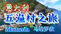意大利【五渔村】旅游小攻略2-Manarola马纳罗拉--ciao旅游