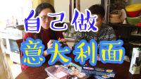 自己做意大利面【海鲜空心粉】【番茄肉酱面】【意大利小饺子】--ciao美食--第6期