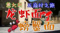 【龙虾面❤螃蟹面】意大利❤五渔村--ciao美食--第8期