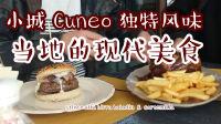 ❤意大利❤小城Cuneo吃吃吃【独特美食】--ciao美食--第5期