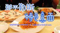 ❤【那不勒斯】特色【意面】❤--ciao美食--第4期