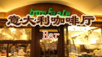 ❤ 意大利【咖啡】❤ bar--ciao美食--第2期