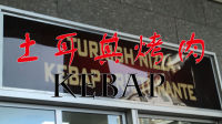 在❤意大利❤吃吃吃【土耳其烤肉】kebap--ciao美食--第1期