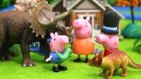 小猪佩奇会魔法 变大恐龙吓坏乔治 亲子小故事