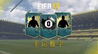 """【一球】FIFA17 幸运数字 #0 """"邀请函"""""""