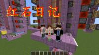 我的世界《明月庄主红石日记》高效紫颂果农场分析Minecraft