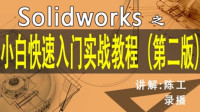 看完这视频教程,solidworks就会用了!陈工私塾教程