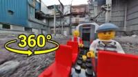 【极酷花园】360°全景:乐高火车行走水泥厂(车载视角)【乐高】