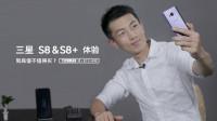 三星旗舰 S8/S8+ 使用体验,全视曲面屏惊艳你一脸!