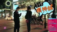 与高挑模特的美妙邂逅~杭州搭讪秀4-王牌导师卡卡-卡卡教育(把妹、撩妹、挽回、PUA、追女生)