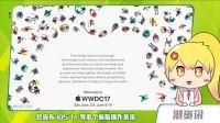 10.5英寸iPad Pro本月发布|无边框 nubia Z17入网【潮资讯】