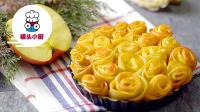"""母亲节感恩苹果塔!这朵""""花""""才能表达你对麻麻的爱~【罐头小厨】"""