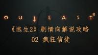 《逃生2》02疯狂信徒 剧情向解说攻略【兔子Jarvis】