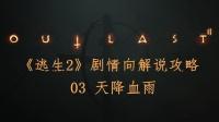 《逃生2》03天降血雨 剧情向解说攻略【兔子Jarvis】