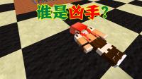 【甜萝酱我的世界MC实况】Minecraft服务器小游戏谁是凶手#1真相只有一个