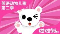 Polar Bear | 英语动物儿歌 第二季 6 |  碰碰狐!动物儿歌