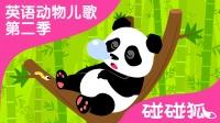 Panda |  英语动物儿歌 第二季 9 |  碰碰狐!动物儿歌