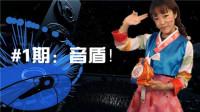 【乖神VR】#1期-音盾:DVA说玩游戏就是要赢!