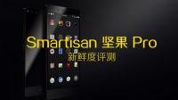 新鲜度 60 天 | Smartisan 坚果 Pro 评测