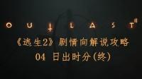 《逃生2》04日出时分(终) 剧情向解说攻略【兔子Jarvis】