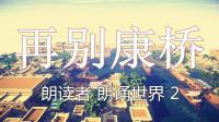 【炎黄蜀黍】★我的世界★朗读者 朗诵世界 2 再别康桥