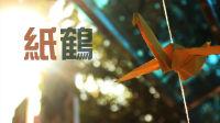 【亲情微电影】纸鹤