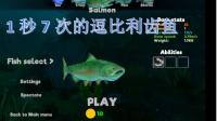 【落尘】海底大猎杀 利齿鱼1秒咬7次流血伤害瞬间爆炸,无奈神级皮皮鱼过于强力