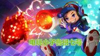 大熊王者荣耀:电玩小子鲁班七号站撸超神人小本事大