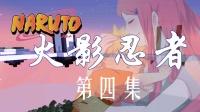 【炎黄】★我的世界★动漫世界大冒险第二季·火影忍者NARUTO 4 母亲节到了