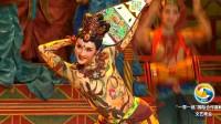 《千年之约 丝路乐魂》 敦煌古乐之菩萨飞天 一带一路国际合作高峰论坛文艺晚会