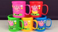 【小猪佩奇玩具】看看小猪佩奇神奇杯子装了什么神秘宝贝