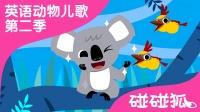 Koala | 英语动物儿歌 第二季 10 |  碰碰狐!动物儿歌