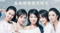 《欢乐颂2》五美私密聊天曝光,刘涛小包总亲密互动