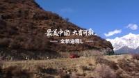 VR版《最美中国 大有可观》林芝 桃源撷梦