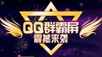 QQ群排名优化教程【04】