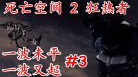 死亡空间2 #3 狂热者 一波未平 一波又起 通关攻略解说视频