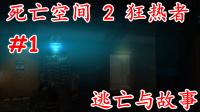 死亡空间2 狂热者 #1 逃亡与故事 通关攻略解说视频