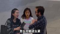 看中国小女孩如何征服美国壮汉