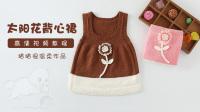 猫猫编织教程  太阳花背心裙(1)棒针毛线编织教程 猫猫很温柔