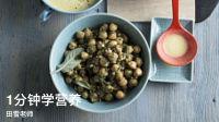 网红食品鹰嘴豆,万万没想到居然是主食 美女营养师田雪1分钟饮食营养健康小技巧 小题大作家