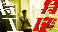 『混剪邦主』最酷特工电影混剪:妹子表白男神打手枪